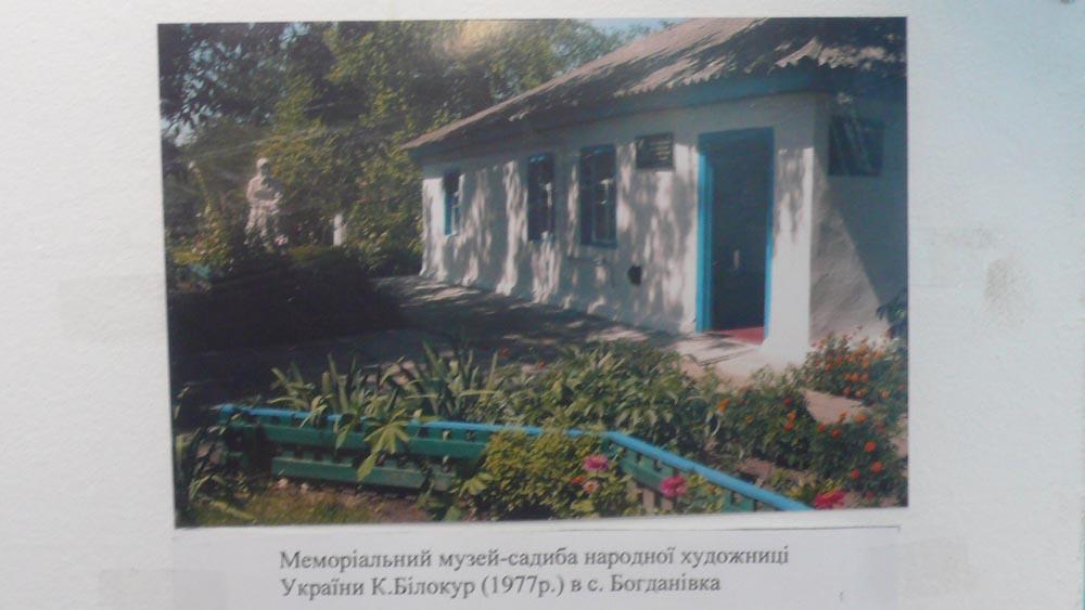Так сфотографую садибу коли відвідаю Богданівку наступного разу