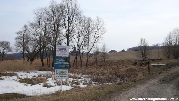 Етнографічний комплекс Козацький хутір у с. Стецівка на Чигиринщині