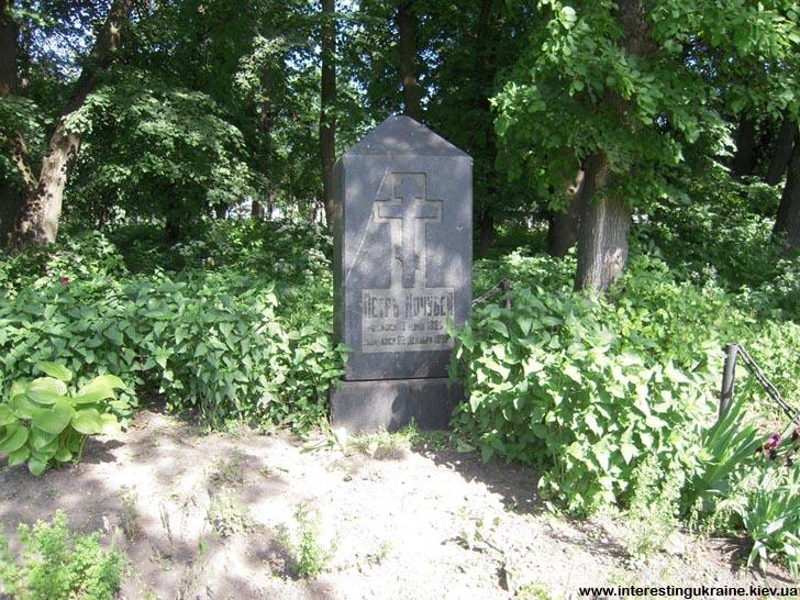 Могила П. Кочубея у Згурівці