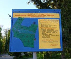 Пам'ятка Андрушівки - Андрушівський парк