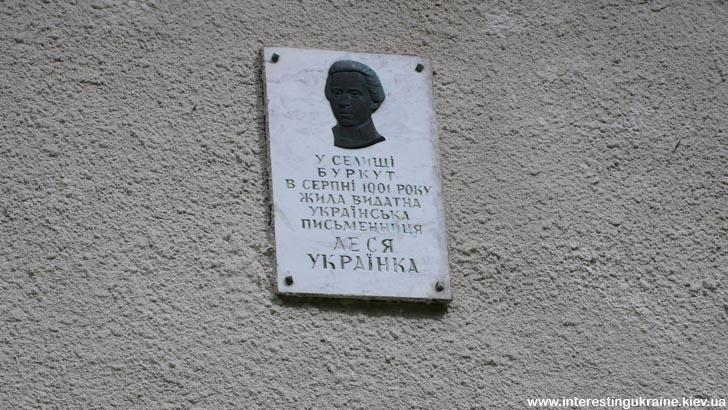 Пам'ятна табличка про перебування Лесі Українки в с. Буркут