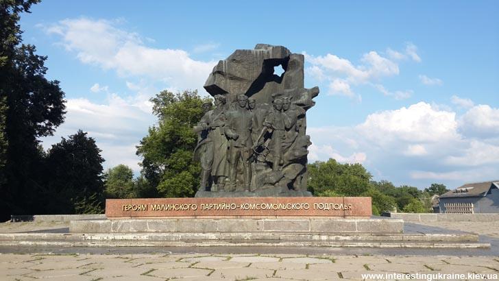 Пам'ятник Героям Малинського підпілля - цікавинка Малина
