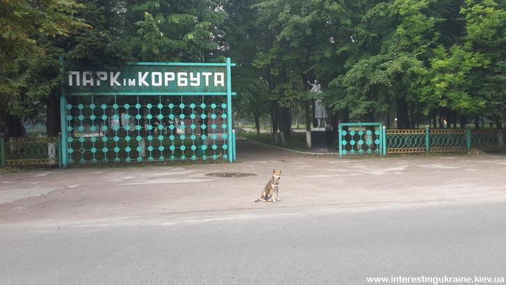 Пам'ятка смт Народичі - парк ім. Корбута