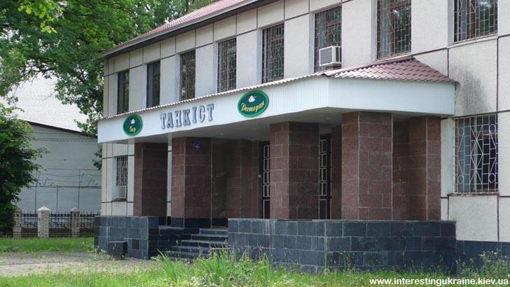 Готель Танкіст  цікаве місце с. Новогуйвинське