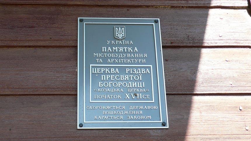 Дерев'яна козацька церква у с. Мала Березанка Згурівського району.